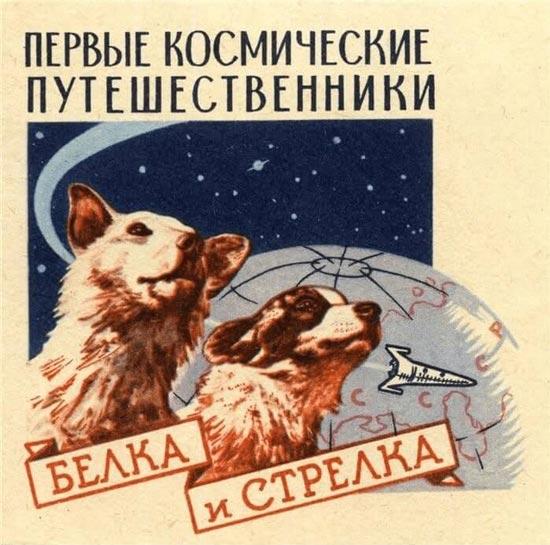 Manifesti propaganda sovietica sulla corsa allo spazio. I cani Belka e Strelka