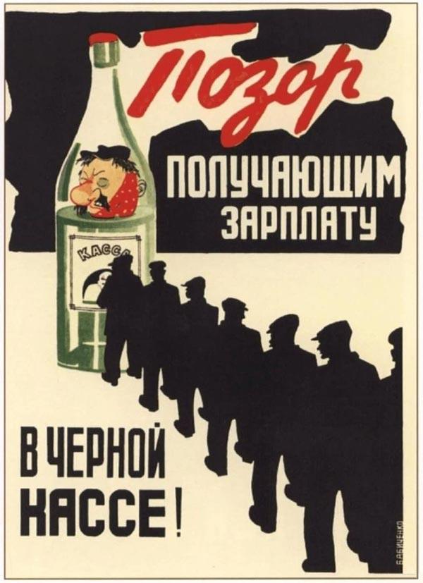 Manifesti propaganda Sovietica, spiegazione Cassa Nera