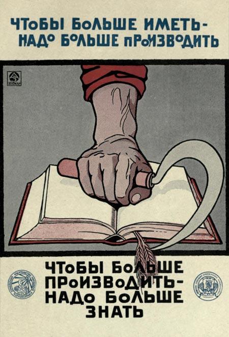 Manifesti di propaganda sovietica sulla scuola