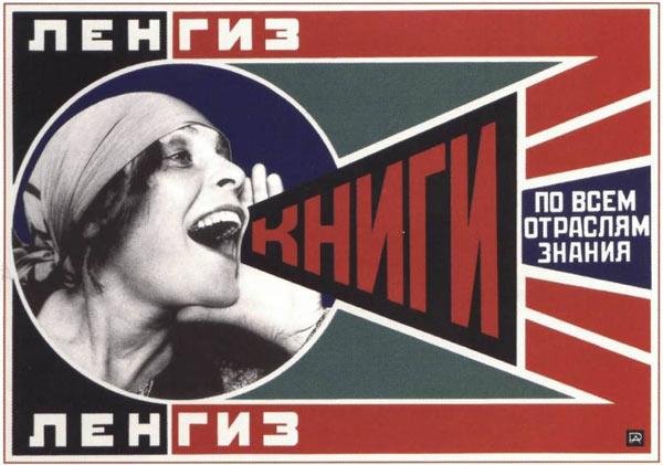 Manifesto propaganda sovietica, Lengiz, traduzione e spiegazione